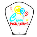 """Небесный фонарик  """"С Днем Рождения """" 290р"""